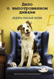 Дело о выпотрошенном диване. Шедевры собачьей поэзии, Франческо Маркьюлиано