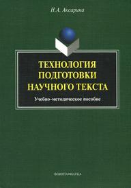 Технология подготовки научного текста. Учебно-методическое пособие, Н. А. Аксарина