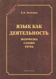 Язык как деятельность, Е. А. Земская