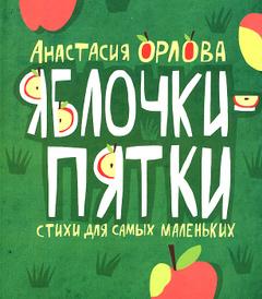 Яблочки-пятки, Анастасия Орлова