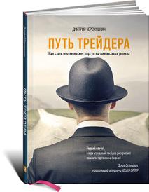 Путь трейдера. Как стать миллионером, торгуя на финансовых рынках, Дмитрий Черемушкин