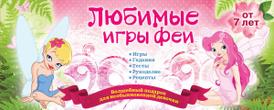 Любимые игры феи, Ирина Парфенова