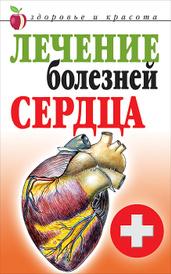 Лечение болезней сердца, Т. В. Гитун