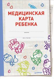 Медицинская карта ребенка, Оксана Салова