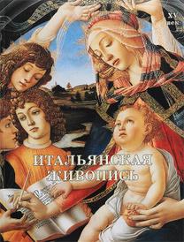 Итальянская живопись. XV век,