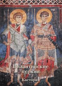 Византийские церкви. Кастория, Анна Захарова
