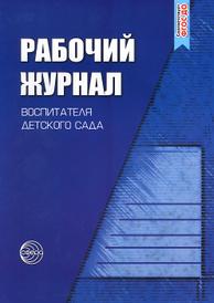 Рабочий журнал воспитателя детского сада, К. Ю. Белая, Л. А. Кондрыкинская