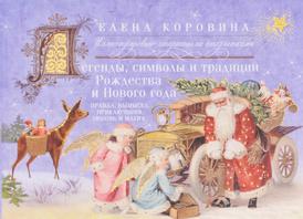 Легенды, символы и традиции Рождества и Нового года. Правда, вымысел, приключения, любовь и магия..., Елена Коровина