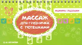 Массаж для грудничка с потешками, О. Ю. Ботякова