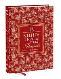 Книга Нового года и Рождества,