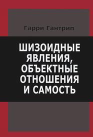 Шизоидные явления, объектные отношения и самость, Гарри Гантрип