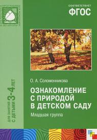 Ознакомление с природой в детском саду. Младшая группа, О. А. Соломенникова