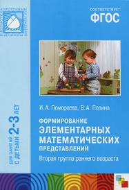 Формирование элементарных математических представлений. Вторая группа раннего возраста, И. А. Помораева, В. А. Позина