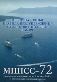Международные правила предупреждения столкновений судов в море, 1972 г. / International Regulations for Preventing Collisions at Sea, 1972,