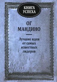 Книга успеха, Ог Мандино