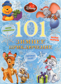 101 зимнее приключение,