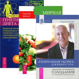 """""""Генеральная уборка"""" для вашего тела. Мирная еда. Генетическая диета Apo E (комплект из 3 книг), Рудигер Дальке, Памела Макдональд"""