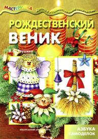 Рождественский веник, Л. В. Грушина