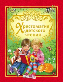 Хрестоматия детского чтения,