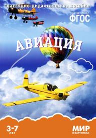 Авиация. Наглядно-дидактическое пособие. Для детей 3-7 лет (набор карточек), Т. Минишева