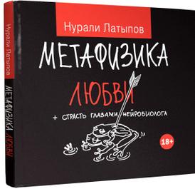 Метафизика любви + страсть глазами нейробиолога, Латыпов Н.Н.