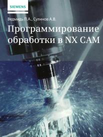 Программирование обработки в NX CAM, П. А. Ведмидь, А. В. Сулинов