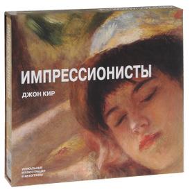 Импрессионисты, Джон Кир