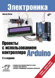 Проекты с использованием контроллера Arduino, Виктор Петин