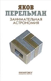 Занимательная астрономия, Яков Перельман