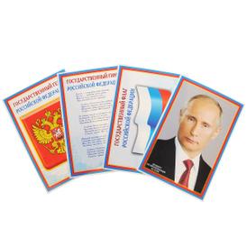 Флаг РФ. Герб РФ. Гимн РФ. Президент РФ (набор из 4 плакатов),