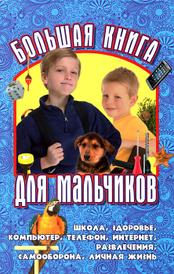 Большая книга для мальчиков,