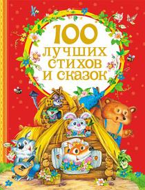 100 лучших стихов и сказок,