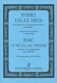 Музыка XVII-XIX веков в переложении для шестиструнной гитары В. Бровко / Music of the 17th-19th Centuries Arranged for Six-Stringed Guitar by V. Brovko,