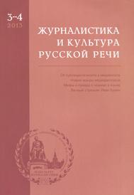 Журналистика и культура русской речи, №3-4 (№67-68), 2013,