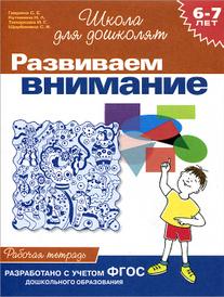 Развиваем внимание. Рабочая тетрадь для детей 6-7 лет, С. Е. Галкина, Н. Л. Кутявкина, И. Г. Топоркова, С. В. Щербинина