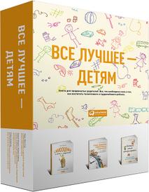 Все лучшее детям (подарочный комплект из 3 книг), Робин Берман, Гюру Эйестад, Алена Мороз, Мария Хайнц
