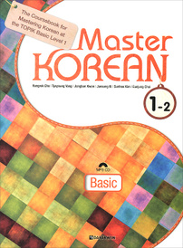 Master Korean 1-2: Basic (+ CD),