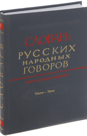 Словарь русских народных говоров. Выпуск 47. Ужом-Урос,