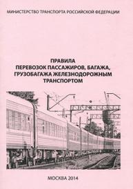 Правила перевозок пассажиров, багажа, грузобагажа железнодорожным транспортом,
