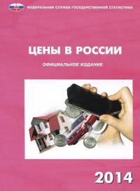 Цены в России 2014 г.,
