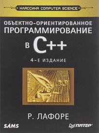 Объектно-ориентированное программирование в С++, Роберт Лафоре