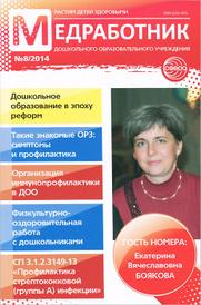 Медработник дошкольного образовательного учреждения, №8, 2014,