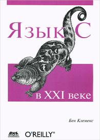 Язык С в XXI веке, Бен Клеменс