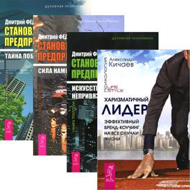 Харизматичный лидер. Становление предпринимателя 1-3 (комплект из 4 книг), Александр Кичаев, Дмитрий Федотов