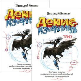 Денис-изобретатель (комплект из 2 книг), Геннадий Иванов