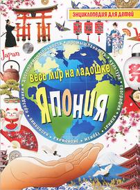 Япония. Энциклопедия для детей,