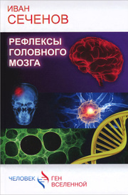 Рефлексы головного мозга,