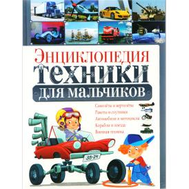 Энциклопедия техники для мальчиков, Ю. М. Школьник