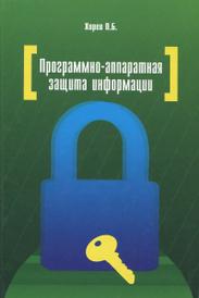 Программно-аппаратная защита информации. Учебное пособие, П. Б. Хорев