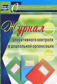 Журнал оперативного контроля в дошкольной организации, Н. Ю. Дауберт